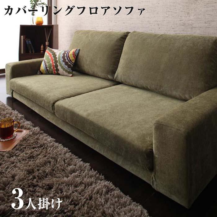 カバーリングフロアソファ【Lenon】レノン 3人掛け(代引不可)(NP後払不可)