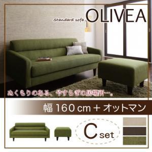 スタンダードソファ【OLIVEA】オリヴィア Cセット 幅160cm+オットマン