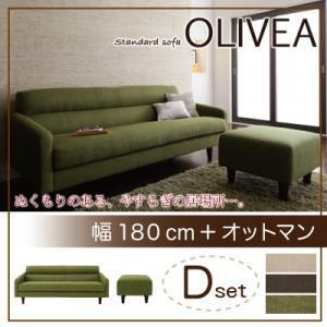 スタンダードソファ【OLIVEA】オリヴィア Dセット 幅180cm+オットマン(代引不可)(NP後払不可)