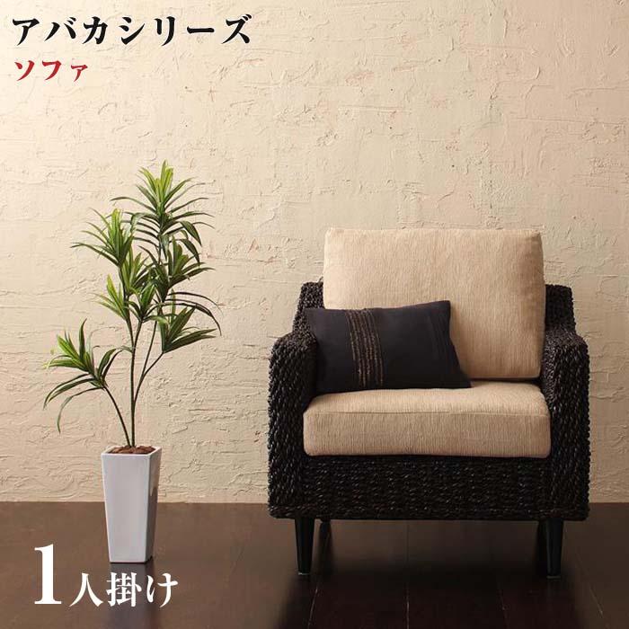 アバカシリーズ【Carama】カラマ 1人掛け(代引不可)