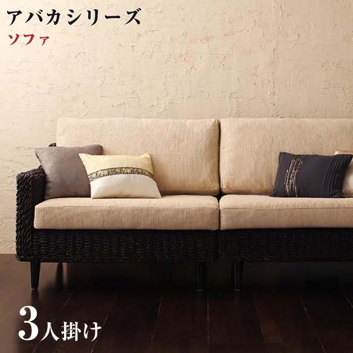 アバカシリーズ【Carama】カラマ 3人掛け(代引不可)