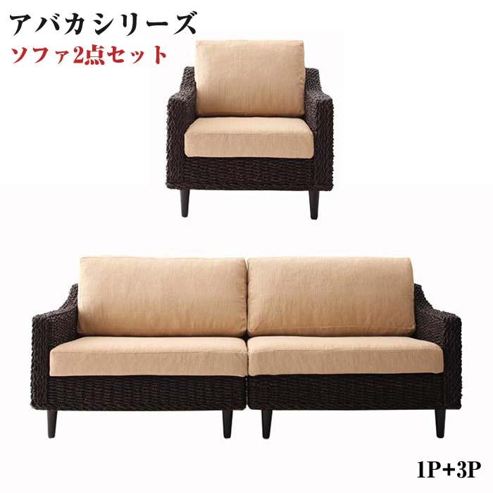 アバカシリーズ【Carama】カラマ 1人掛け+3人掛け(代引不可)