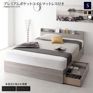 スリム棚付き 多コンセント付き 収納 ベッド Splend スプレンド プレミアムポケットコイルマットレス付き シングルサイズ シングルベッド ベット