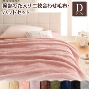 プレミアムマイクロファイバー贅沢仕立て 【gran】グラン 発熱わた入り2枚合わせ毛布+敷パッド ダブル