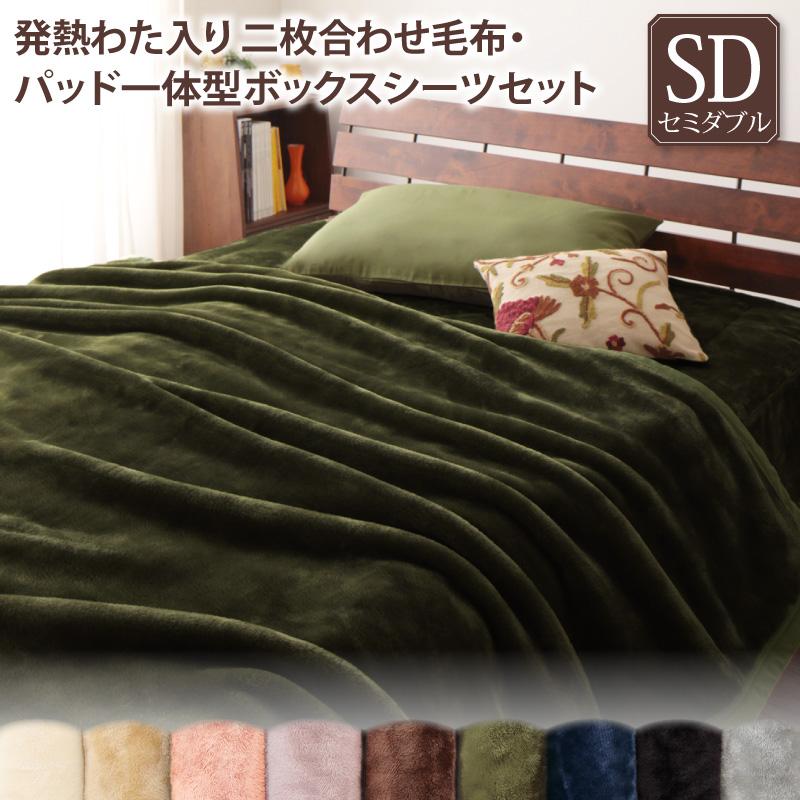 プレミアムマイクロファイバー贅沢仕立て 【gran】グラン 発熱わた入り2枚合わせ毛布+パッド一体型ボックスシーツ セミダブル