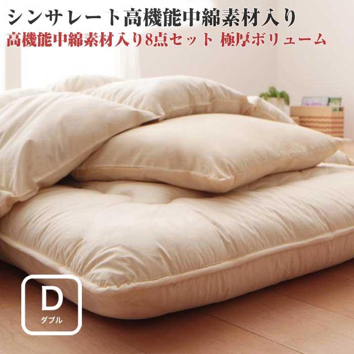 9色から選べる! 洗える抗菌防臭 シンサレート高機能中綿素材入り布団 8点セット プレミアム敷き布団タイプ: ボリュームタイプ ダブル