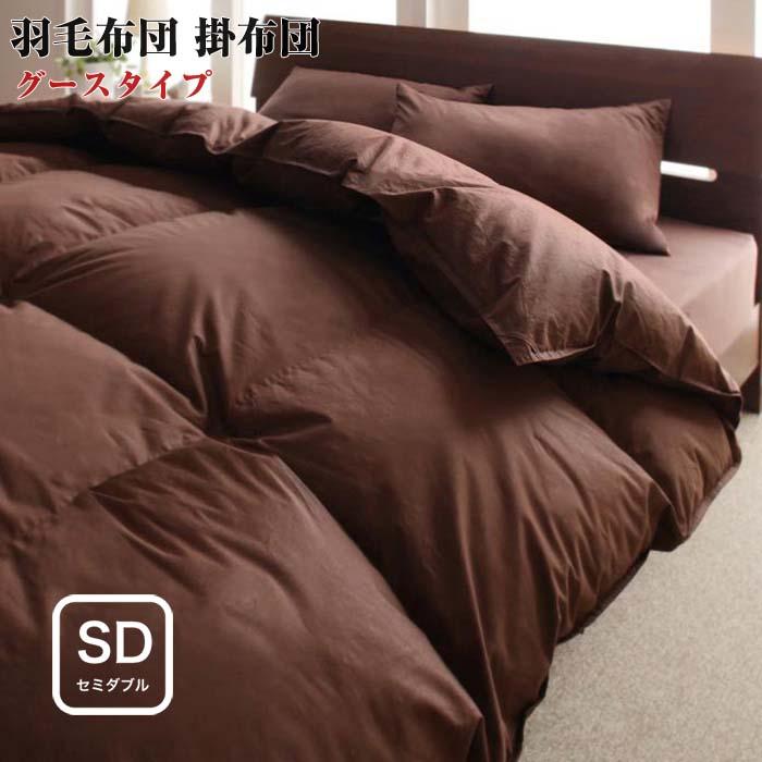 9色から選べる!羽毛布団 グースタイプ 掛け布団 セミダブル セミダブルサイズ 掛布団 布団 快眠 寝具