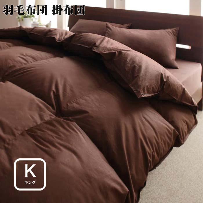 9色から選べる!羽毛布団 グースタイプ 掛け布団 キング キングサイズ 掛布団 布団 快眠 寝具