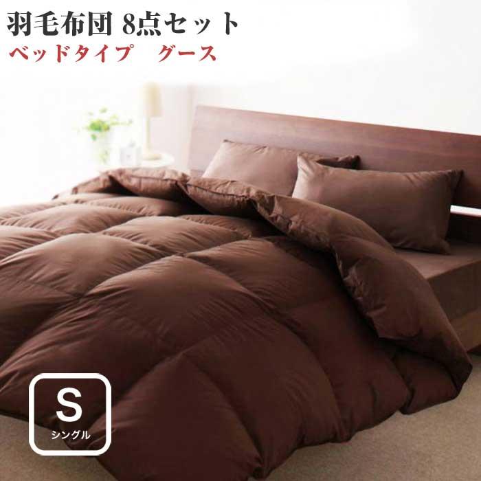 9色から選べる!羽毛布団 グースタイプ 8点セット ベッドタイプ シングル 布団セット 掛け敷き布団セット 快眠 寝具 組布団