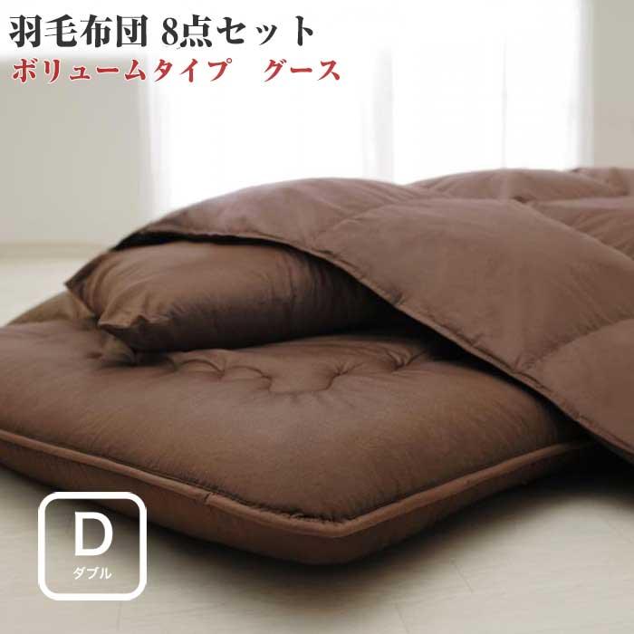 9色から選べる!羽毛布団 グースタイプ 8点セット 硬わた入りボリュームタイプ ダブル