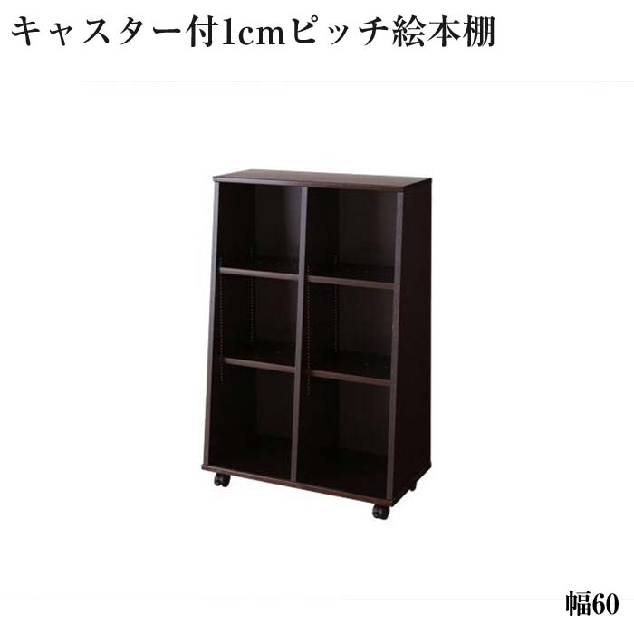 キャスター付1cmピッチ絵本棚【Limpio】リンピオ 60cm(代引不可)