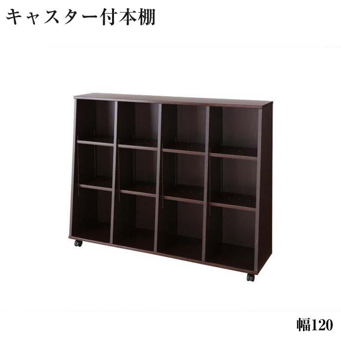 キャスター付1cmピッチ絵本棚【Limpio】リンピオ 120cm(代引不可)