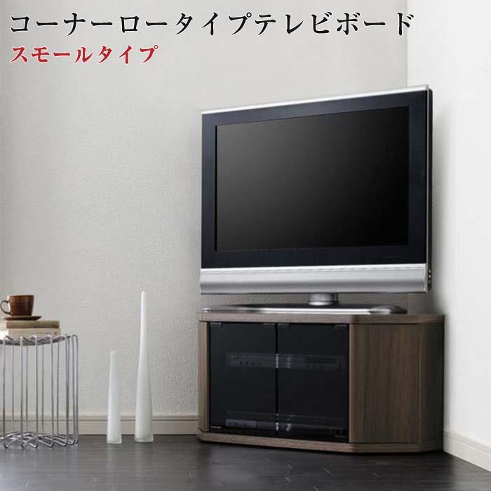 薄型コーナーロータイプテレビボード【Venus】ベヌス スモールタイプ(代引不可)