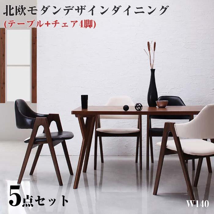 北欧モダンデザインダイニング【VILLON】ヴィヨン/5点セット(テーブルW140+チェア×4)