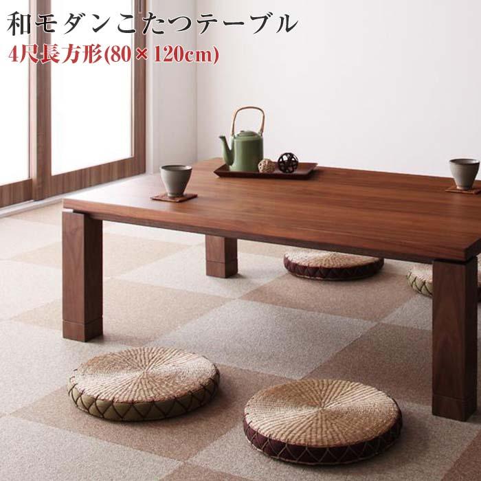 天然木ウォールナット材 和モダンこたつテーブル【STRIGHT】ストライト/長方形(120×80)(代引不可)(NP後払不可)