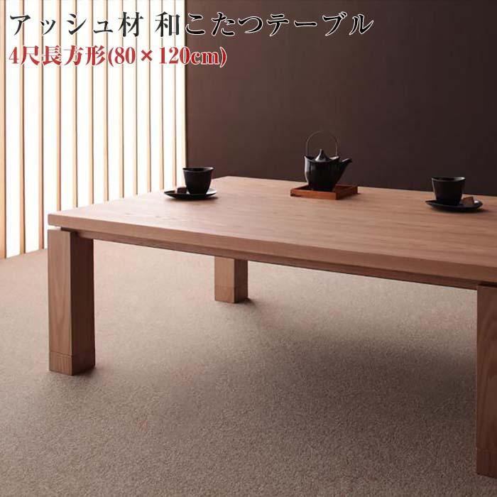 天然木アッシュ材 和モダンデザインこたつテーブル【CALORE】カローレ/長方形(120×80)(代引不可)(NP後払不可)