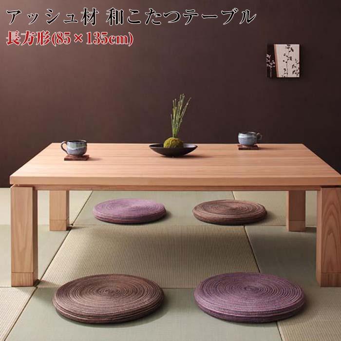 天然木アッシュ材 和モダンデザインこたつテーブル【CALORE】カローレ/長方形(135×85)(代引不可)(NP後払不可)