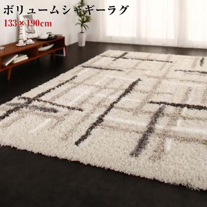 モダンデザインウィルトン織りボリュームシャギーラグ【CROSSE】クロッセ 133×190cm(代引不可)