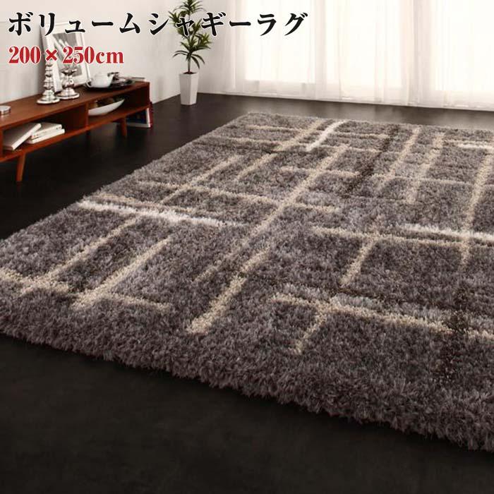 モダンデザインウィルトン織りボリュームシャギーラグ【CROSSE】クロッセ 200×250cm(代引不可)