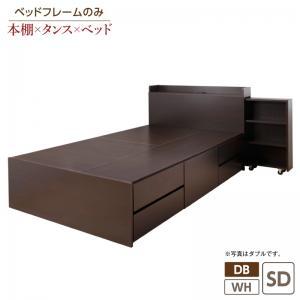 スライド収納付き 大容量 チェストベッド Every-IN エブリーイン ベッドフレームのみ セミダブルサイズ レギュラー丈 セミダブルベッド ベット