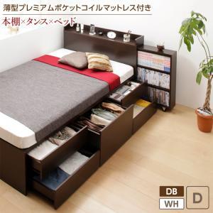 スライド収納付き 大容量 チェストベッド Every-IN エブリーイン 薄型プレミアムポケットコイルマットレス付き ダブルサイズ レギュラー丈 ダブルベッド ベット