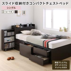 お客様組立 スライド収納付き コンパクトチェストベッド Compact-IN コンパクトイン 薄型プレミアムポケットコイルマットレス付き シングルサイズ ショート丈 シングルベッド ベット
