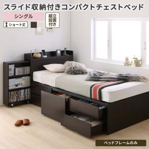 組立設置付 スライド収納付き コンパクトチェストベッド Compact-IN コンパクトイン ベッドフレームのみ シングルサイズ ショート丈 シングルベッド ベット