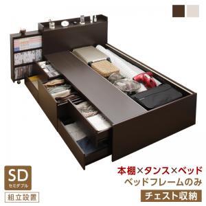組立設置付 タイプが選べる 大容量 収納 ベッド Select-IN セレクトイン ベッドフレームのみ チェスト収納 セミダブルサイズ セミダブルベッド ベット