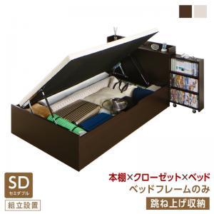 組立設置付 タイプが選べる 大容量 収納 ベッド Select-IN セレクトイン ベッドフレームのみ 跳ね上げ収納 セミダブルサイズ 深さラージ セミダブルベッド ベット