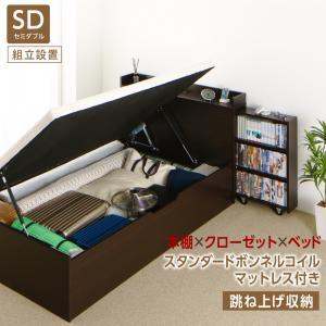 組立設置付 タイプが選べる 大容量 収納 ベッド Select-IN セレクトイン スタンダードボンネルコイルマットレス付き 跳ね上げ収納 セミダブルサイズ 深さラージ セミダブルベッド ベット