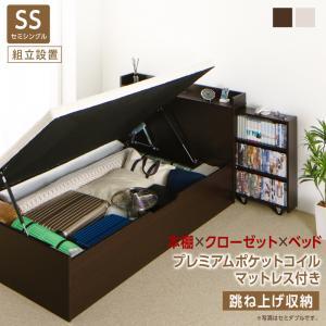 組立設置付 タイプが選べる 大容量 収納 ベッド Select-IN セレクトイン プレミアムポケットコイルマットレス付き 跳ね上げ収納 セミシングルサイズ 深さラージ セミシングルベッド ベット