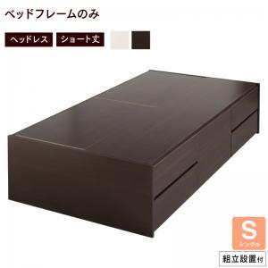 組立設置付 コンパクト ショート丈 チェストベッド Loppis ロッピス ベッドフレームのみ ヘッドレス シングルサイズ ショート丈 シングルベッド ベット