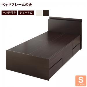 お客様組立 コンパクト ショート丈 チェストベッド Loppis ロッピス ベッドフレームのみ ヘッド付き シングルサイズ ショート丈 シングルベッド ベット