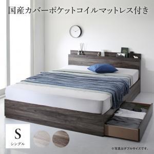 棚付き コンセント付き 収納 ベッド G.General G.ジェネラル 国産カバーポケットコイルマットレス付き シングルサイズ シングルベッド ベット