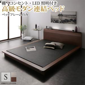 棚付 コンセント付 LED照明付 高級モダン ローベッド REGALO リガーロ ベッドフレームのみ シングルサイズ シングルベッド ベット