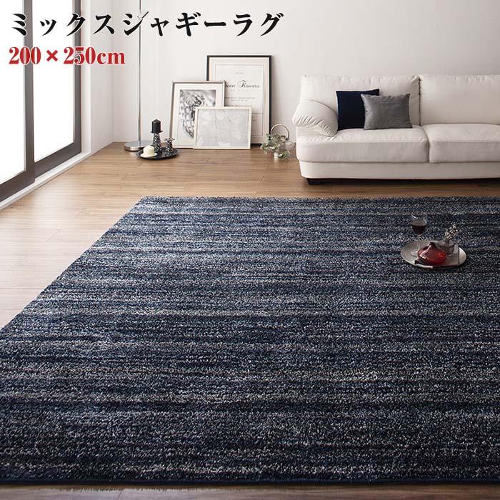 さらふわ国産ミックスシャギーラグ【rayures】レイユール 200×250cm(代引不可)