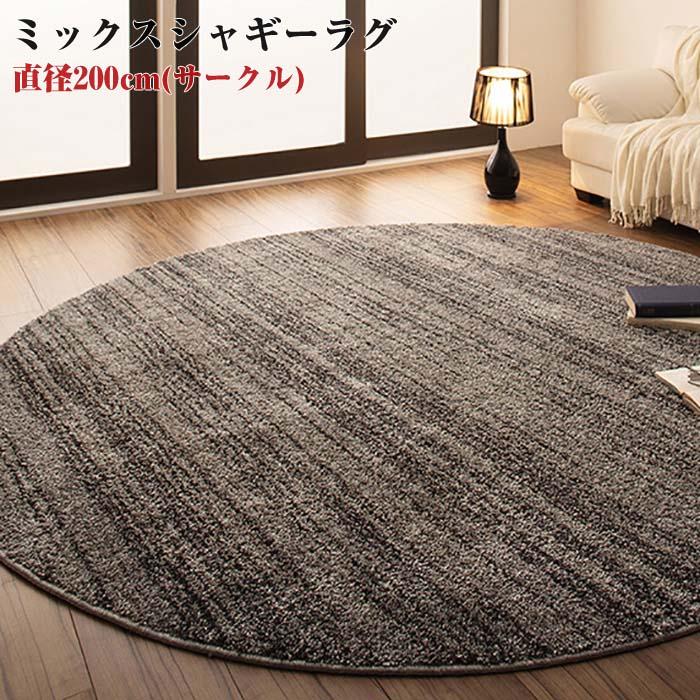 さらふわ国産ミックスシャギーラグ【rayures】レイユール 直径200cm(サークル)(代引不可)