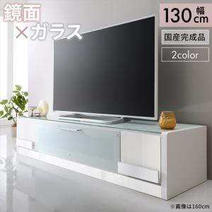 国産 完成品 鏡面 テレビボード Xavie シャヴィエ 幅130