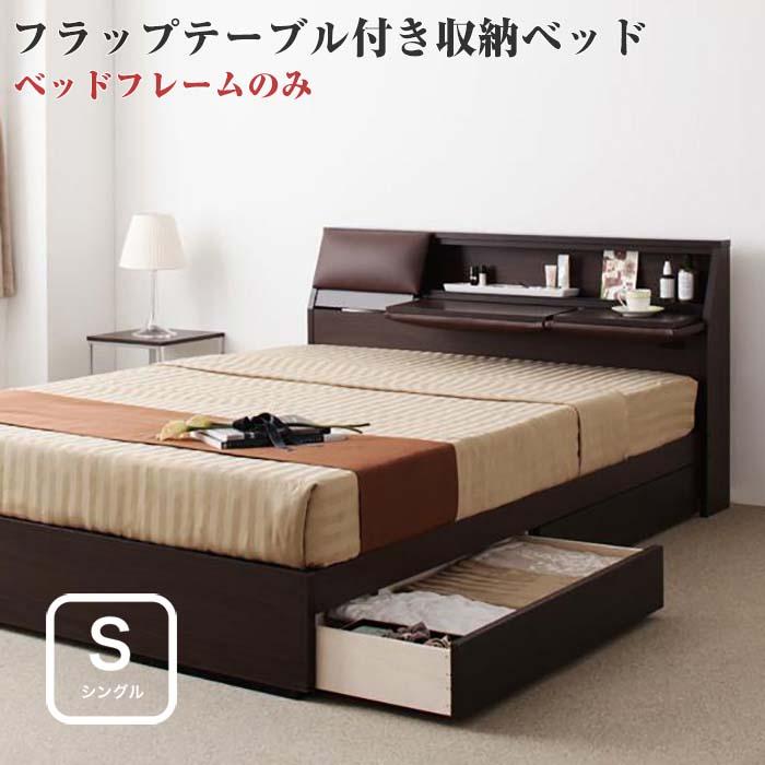 ベッド シングル シングルベッド 引き出し付きベッド クッションヘッド フラップテーブル付き 収納ベッド 【Relassy】 リラシー 【フレームのみ】 シングルサイズ シングルベット (代引不可)(NP後払不可)