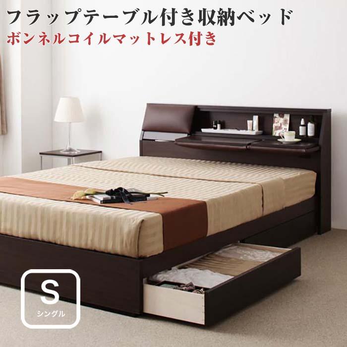 ベッド シングル マットレス付き シングルベッド 引き出し付きベッド クッションヘッド フラップテーブル付き 収納ベッド 【Relassy】 リラシー 【ボンネルコイルマットレス】 シングルサイズ シングルベット (代引不可)(NP後払不可)