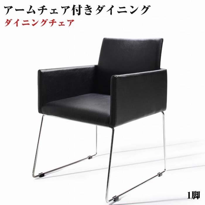 モダンデザインアームチェア付きダイニング【Graniel】グラニエル チェア1脚(代引不可)