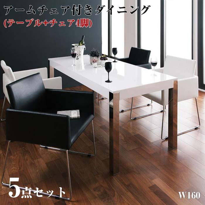モダンデザインアームチェア付きダイニング【Graniel】グラニエル 5点セット(代引不可)