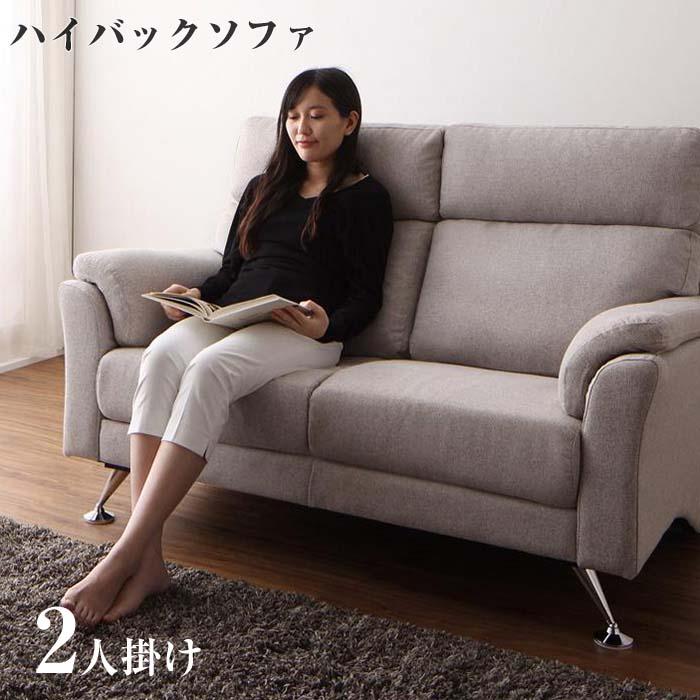 ハイバックソファ【Hi-K】ハイク 2P(代引不可)