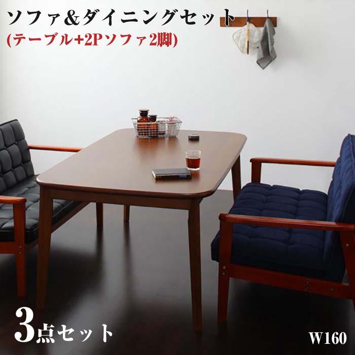 ソファ&ダイニングセット【DARVY】ダーヴィ/3点セット Cタイプ(テーブルW160cm+2Pソファ×2)(代引不可)