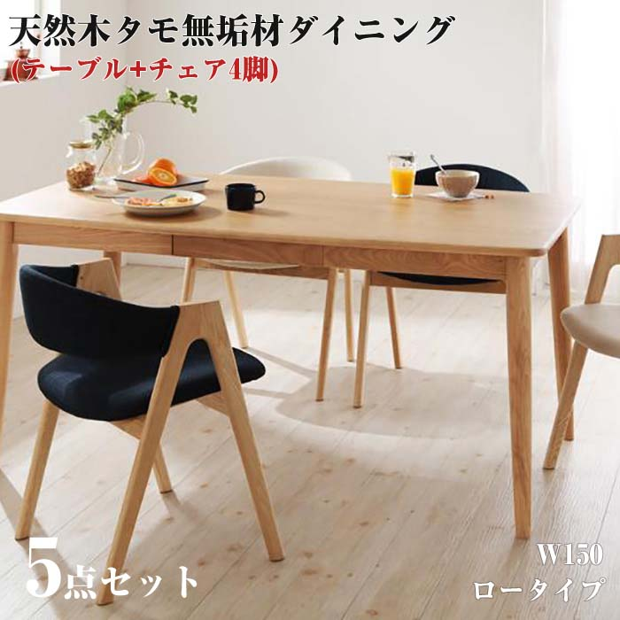 天然木タモ無垢材ダイニング【Cyfri】シフリ 5点セットA(代引不可)
