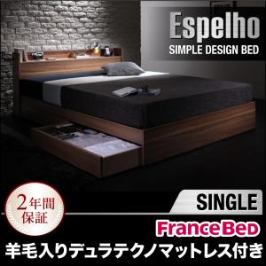 ベッド シングル マットレス付き シングルベッド 引き出し付きベッド 棚付き コンセント付き 収納ベッド 【Espelho】 エスペリオ 【羊毛入りデュラテクノマットレス付き】 シングルサイズ シングルベット (代引不可)