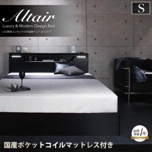 【60%OFF】 ベッド シングル マットレス付き シングルベッド LED照明付き コンセント付き 収納ベッド 収納付き 【Altair】 オルテア 【国産ポケットコイルマットレス付き】 シングルサイズ シングルベット, マンネン ab7e7d4a