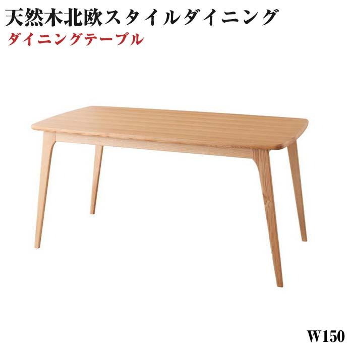 天然木北欧スタイルダイニング【Onnell】オンネル/テーブル(W150)(代引不可)(NP後払不可)