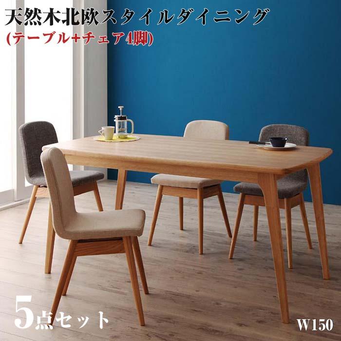 天然木北欧スタイルダイニング【Onnell】オンネル/5点セット(テーブル+チェア×4)(代引不可)