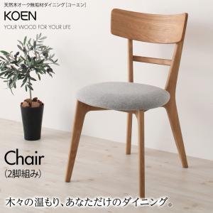 天然木オーク無垢材ダイニング【KOEN】コーエン/チェア(2脚組)